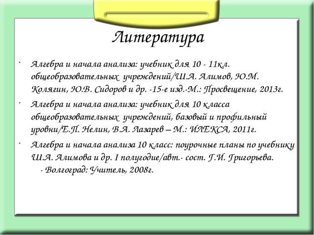 Литература Алгебра и начала анализа: учебник для 10 - 11кл. общеобразовательн...