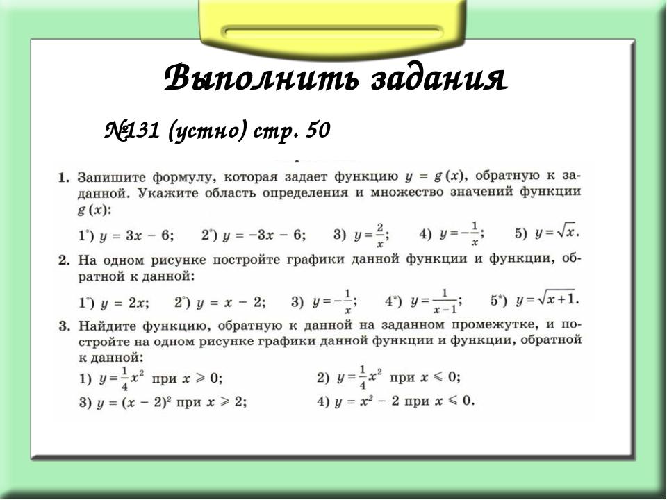Выполнить задания №131 (устно) стр. 50