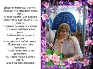 Дорогая мамочка, мамуля, Хорошо, что праздник мамы есть. Я тебя люблю, моя ро
