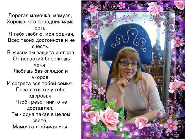 Дорогая мамочка, мамуля, Хорошо, что праздник мамы есть. Я тебя люблю, моя ро...