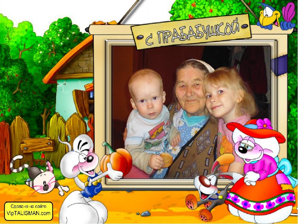 Бабушкина мама, мамина бабуля! Много лет живешь ты, как тебя люблю я! Ты живи...