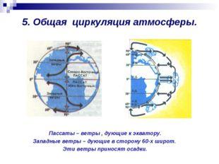 5. Общая циркуляция атмосферы. Пассаты – ветры , дующие к экватору. Западные