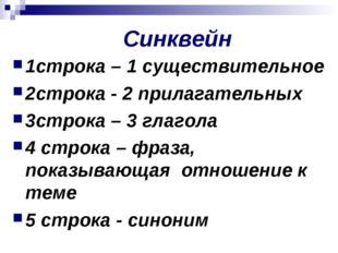 Синквейн 1строка – 1 существительное 2строка - 2 прилагательных 3строка – 3 г