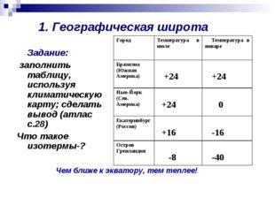 1. Географическая широта Задание: заполнить таблицу, используя климатическую