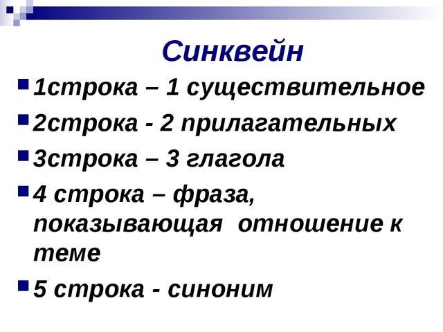 Синквейн 1строка – 1 существительное 2строка - 2 прилагательных 3строка – 3 г...