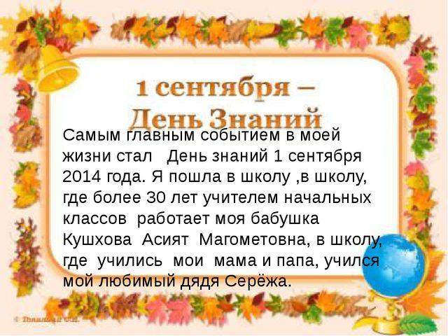Самым главным событием в моей жизни стал День знаний 1 сентября 2014 года. Я...