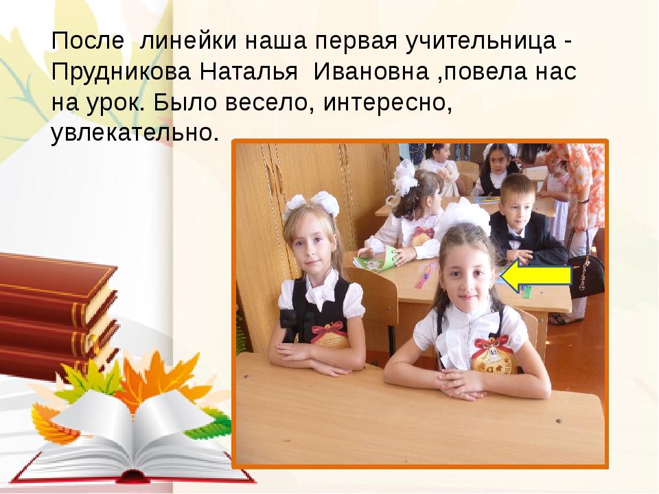 После линейки наша первая учительница - Прудникова Наталья Ивановна ,повела н...