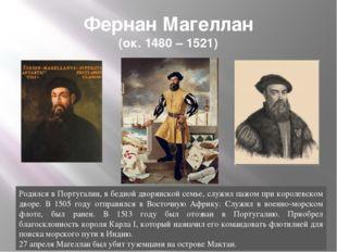 Фернан Магеллан (ок. 1480 – 1521) Родился в Португалии, в бедной дворянской с