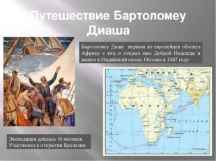Путешествие Бартоломеу Диаша Бартоломеу Диаш первым из европейцев обогнул Афр