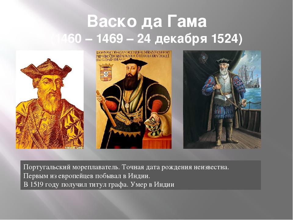 Васко да Гама (1460 – 1469 – 24 декабря 1524) Португальский мореплаватель. То...