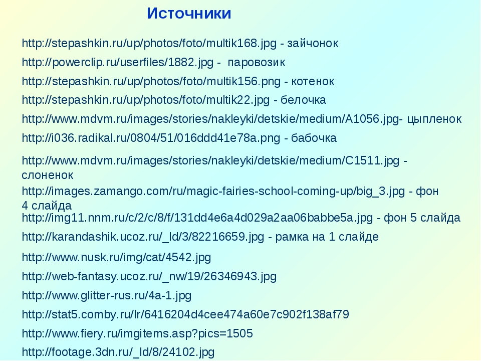 http://stepashkin.ru/up/photos/foto/multik156.png - котенок http://stepashkin...