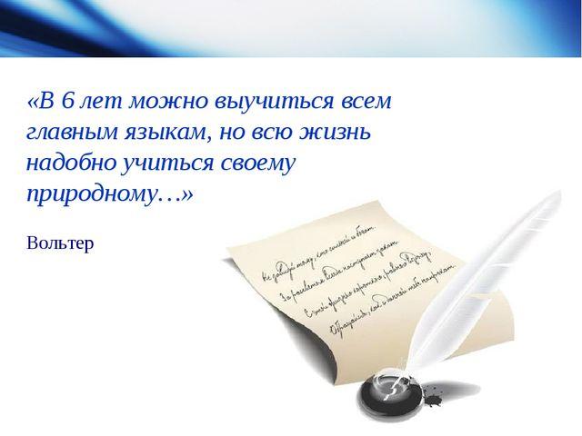 «В 6 лет можно выучиться всем главным языкам, но всю жизнь надобно учиться св...