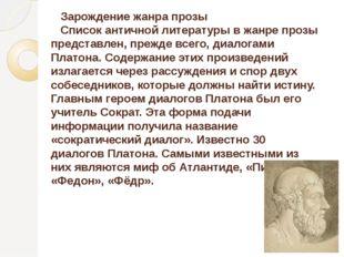 Зарождение жанра прозы Список античной литературы в жанре прозы представлен,