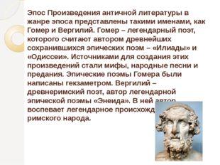 Эпос Произведения античной литературы в жанре эпоса представлены такими имена
