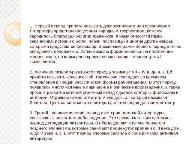 1. Первый период принято называть доклассическим или архаическим. Литература...