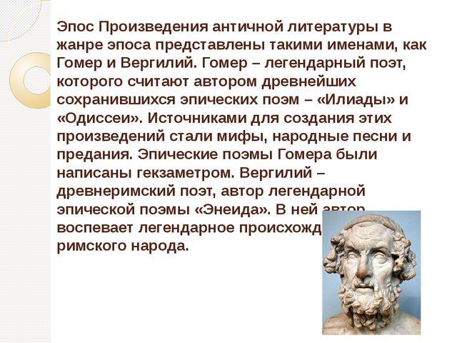 Эпос Произведения античной литературы в жанре эпоса представлены такими имена...
