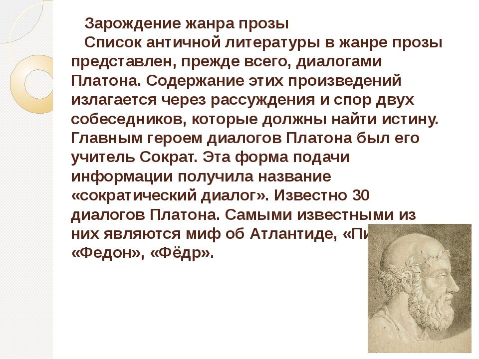Зарождение жанра прозы Список античной литературы в жанре прозы представлен,...