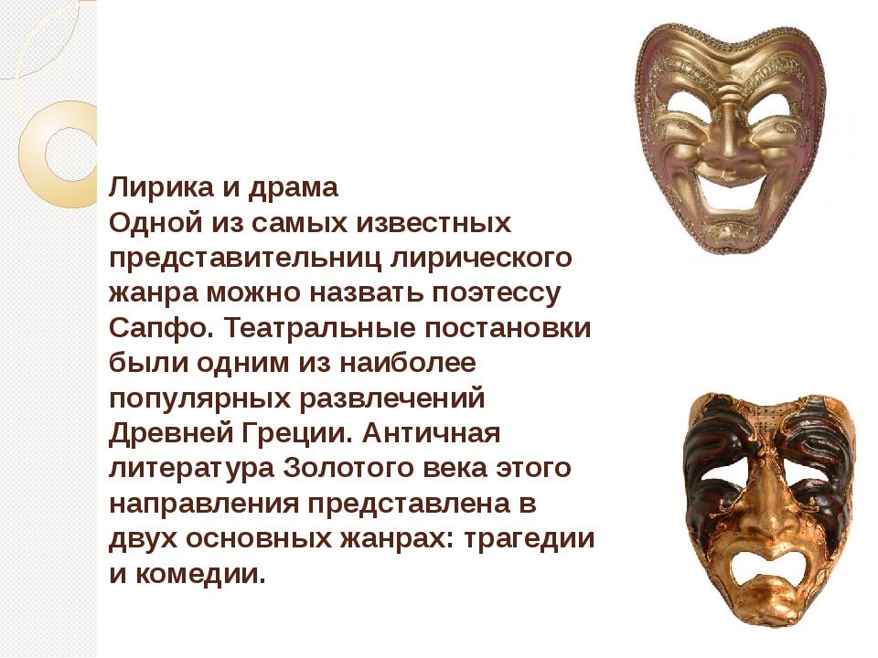 Лирика и драма Одной из самых известных представительниц лирического жанра мо...