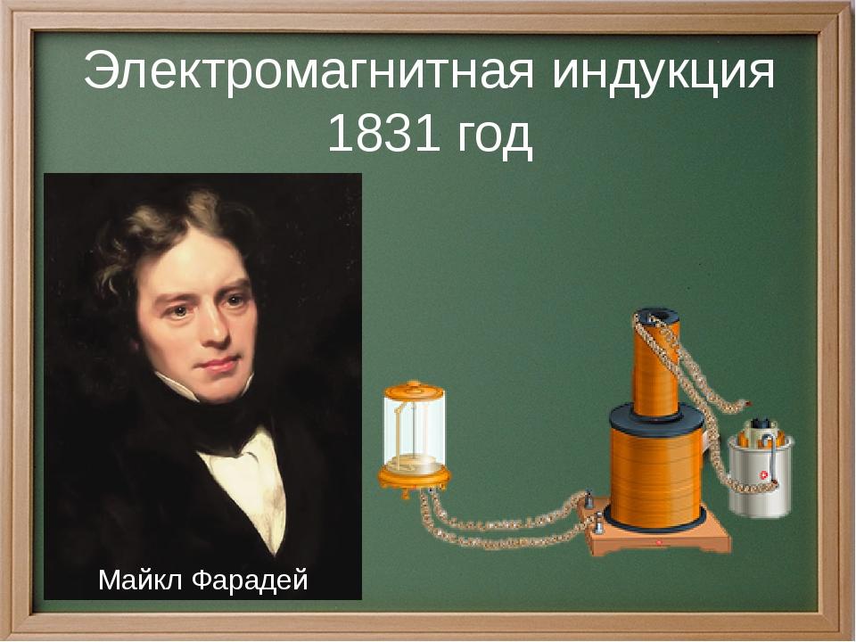 Электромагнитная индукция 1831 год Майкл Фарадей