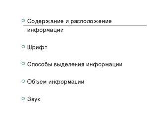 Содержание и расположение информации Шрифт Способы выделения информации Объе