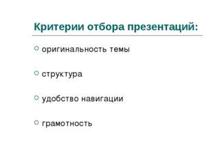 Критерии отбора презентаций: оригинальность темы структура удобство навигации