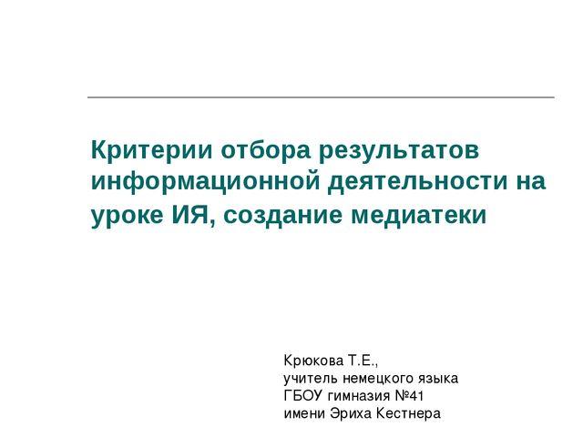 Критерии отбора результатов информационной деятельности на уроке ИЯ, создание...