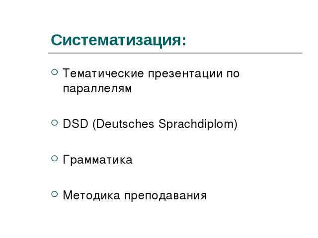 Систематизация: Тематические презентации по параллелям DSD (Deutsches Sprachd...