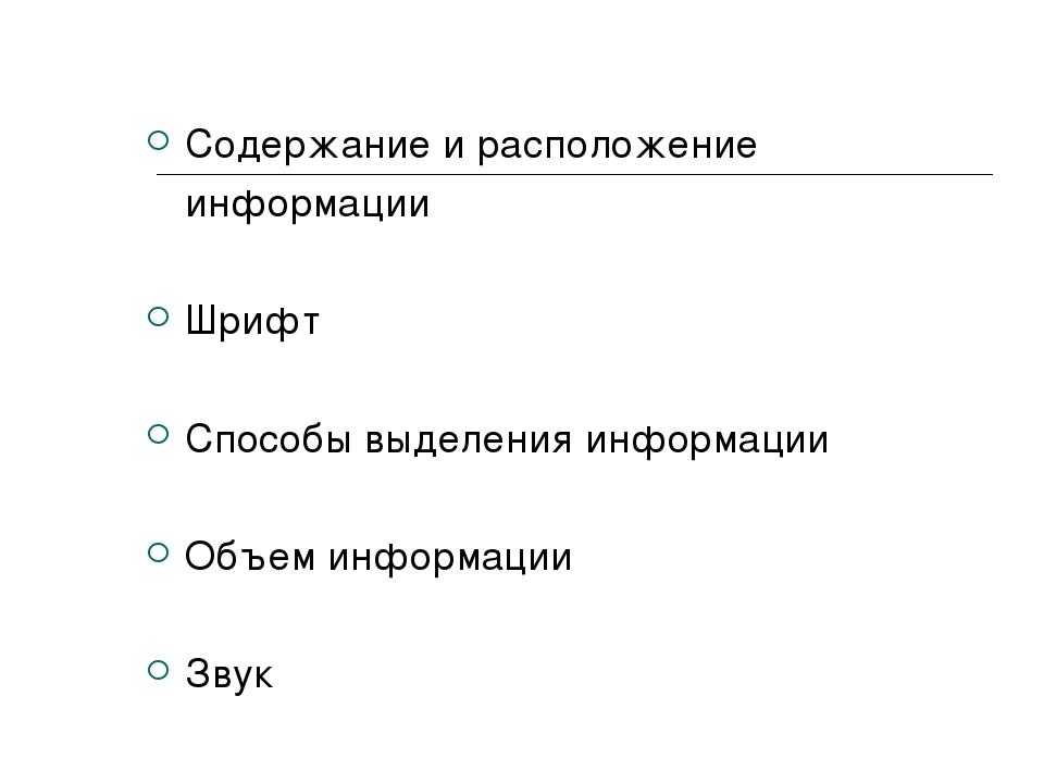 Содержание и расположение информации Шрифт Способы выделения информации Объе...