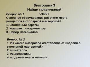 Викторина 3 Найди правильный ответ Вопрос № 1 Основное оборудование рабочего