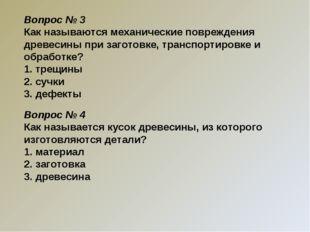 Вопрос № 3 Как называются механические повреждения древесины при заготовке, т