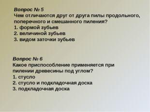 Вопрос № 5 Чем отличаются друг от друга пилы продольного, поперечного и смеша