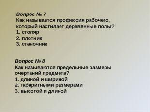 Вопрос № 7 Как называется профессия рабочего, который настилает деревянные по