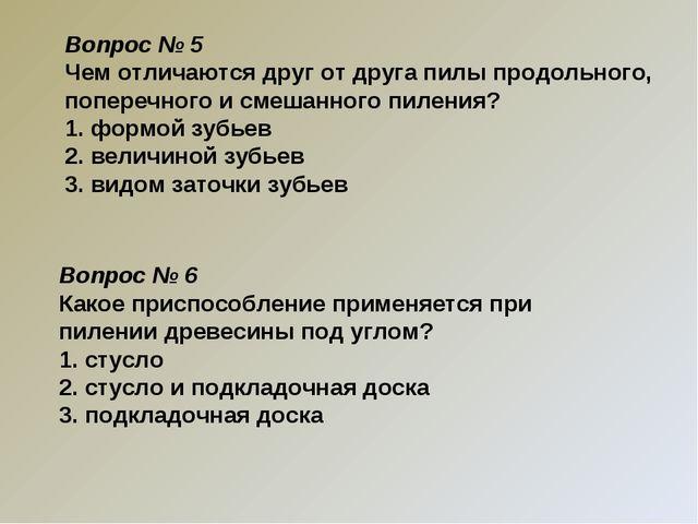 Вопрос № 5 Чем отличаются друг от друга пилы продольного, поперечного и смеша...