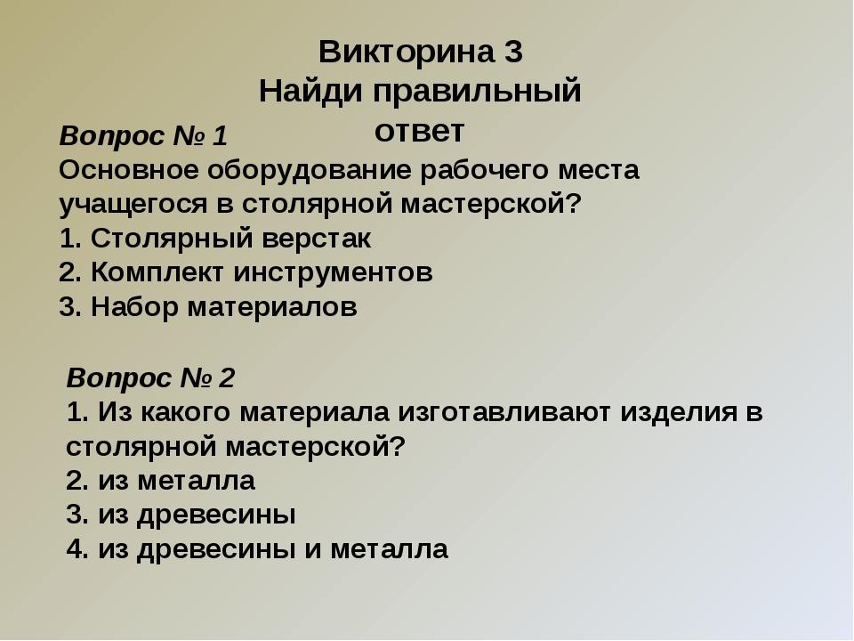 Викторина 3 Найди правильный ответ Вопрос № 1 Основное оборудование рабочего...