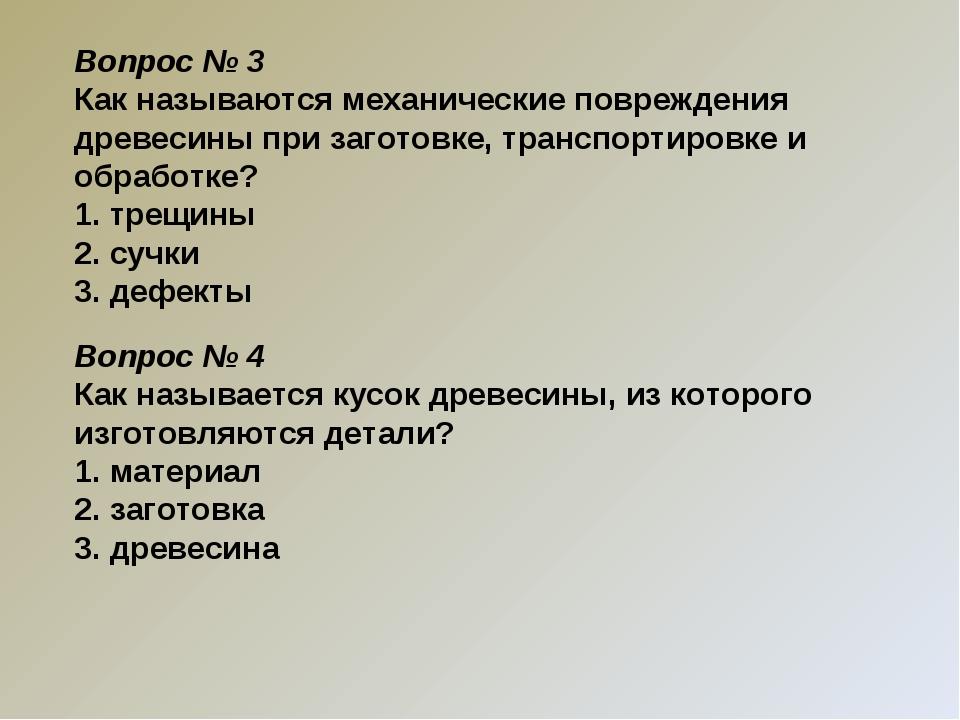 Вопрос № 3 Как называются механические повреждения древесины при заготовке, т...