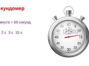 Секундомер 1 минута = 60 секунд 1 с 2 с 3 с 15 с