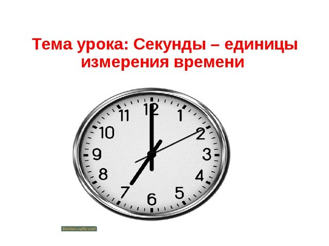 Тема урока: Cекунды – единицы измерения времени