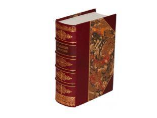 ... С развитием книгопечатания меняется переплет книги. Он перестает быть уни