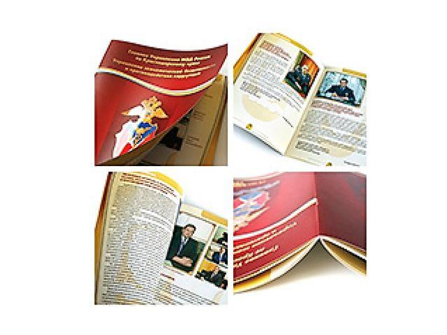 Книги выпускают не только в переплетах. Брошюры, журналы, книги в одну тетрад...