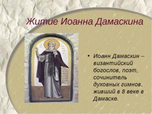 Житие Иоанна Дамаскина Иоанн Дамаскин – византийский богослов, поэт, сочините