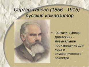 Сергей Танеев (1856 - 1915) - русский композитор Кантата «Иоанн Дамаскин» - м