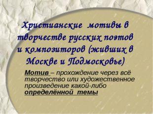 Христианские мотивы в творчестве русских поэтов и композиторов (живших в Моск