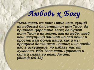 """Любовь к Богу """"Молитесь же так: Отче наш, сущий на небесах! да святится имя Т"""