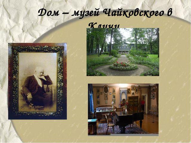 Дом – музей Чайковского в Клину