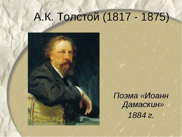 А.К. Толстой (1817 - 1875) Поэма «Иоанн Дамаскин» 1884 г.