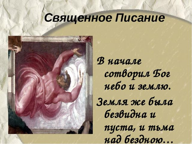 Священное Писание В начале сотворил Бог небо и землю. Земля же была безвидна...