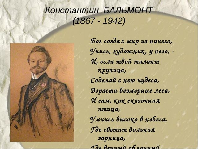 Константин БАЛЬМОНТ (1867 - 1942) Бог создал мир из ничего, Учись, художник,...