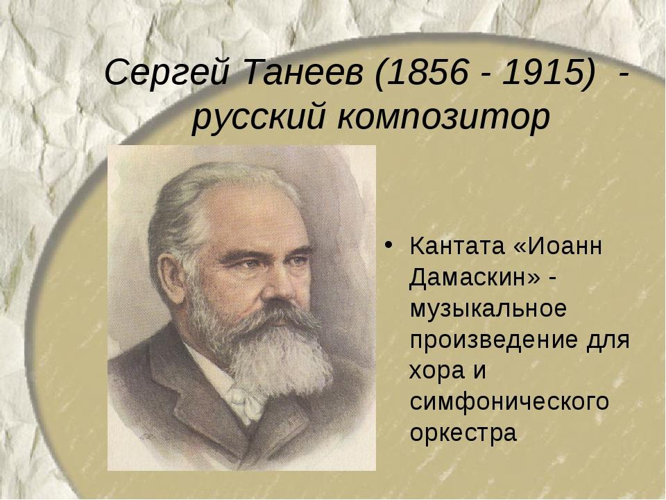 Сергей Танеев (1856 - 1915) - русский композитор Кантата «Иоанн Дамаскин» - м...