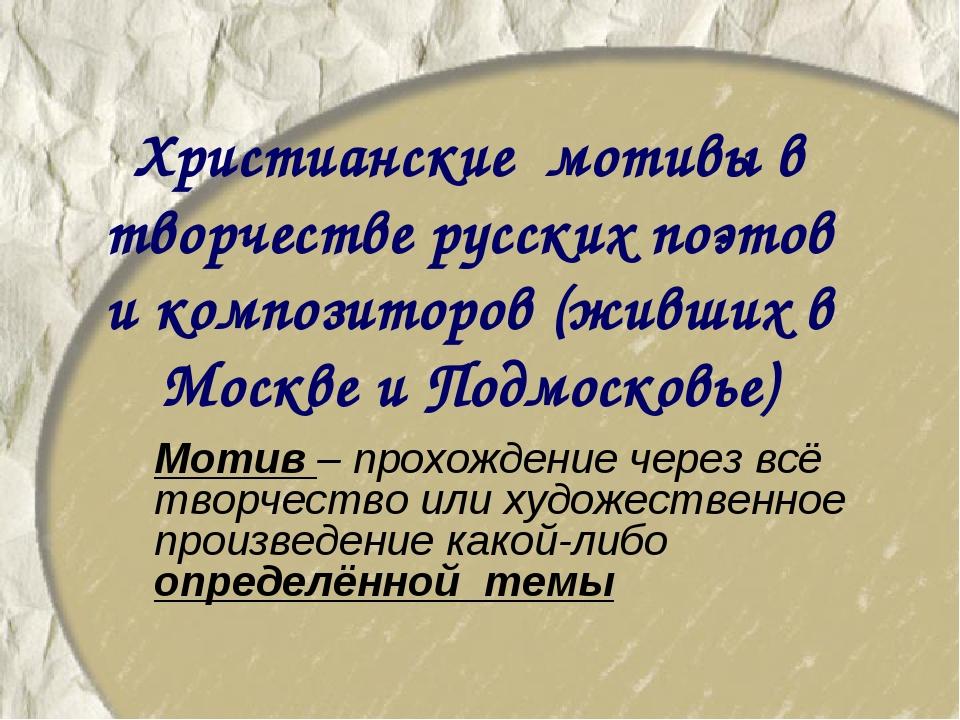 Христианские мотивы в творчестве русских поэтов и композиторов (живших в Моск...