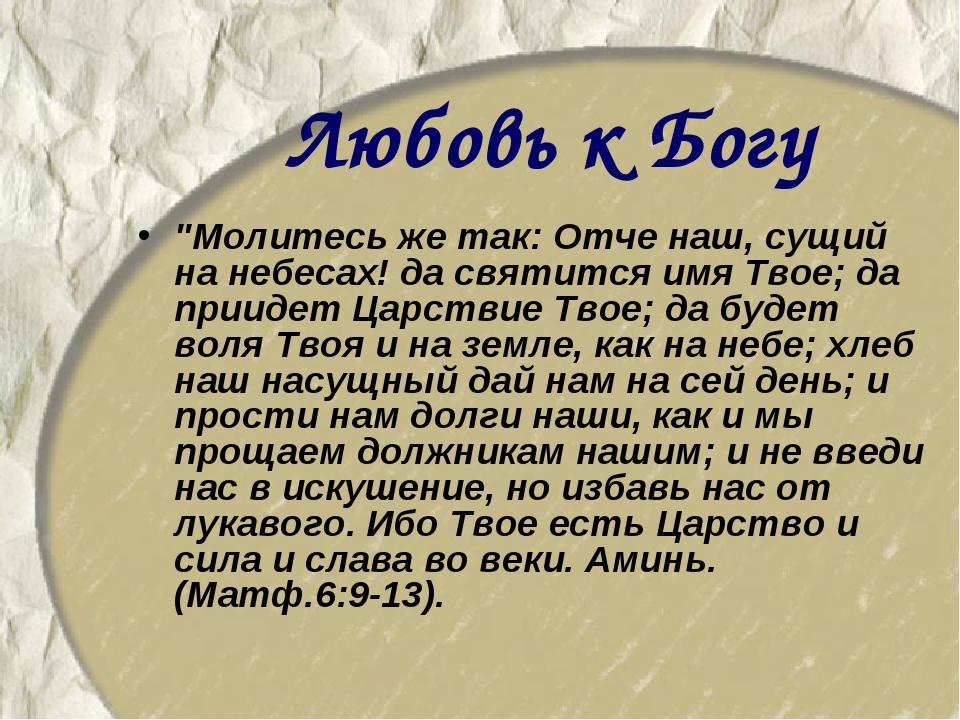 """Любовь к Богу """"Молитесь же так: Отче наш, сущий на небесах! да святится имя Т..."""